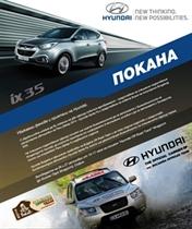 Test Drive Hyundai Ix 35 with Bulgaria Off-Road Team!